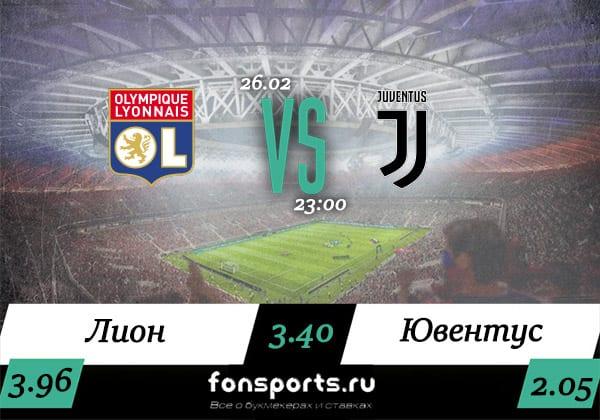 Лион – Ювентус: прогноз на 1/8 финала Лиги чемпионов