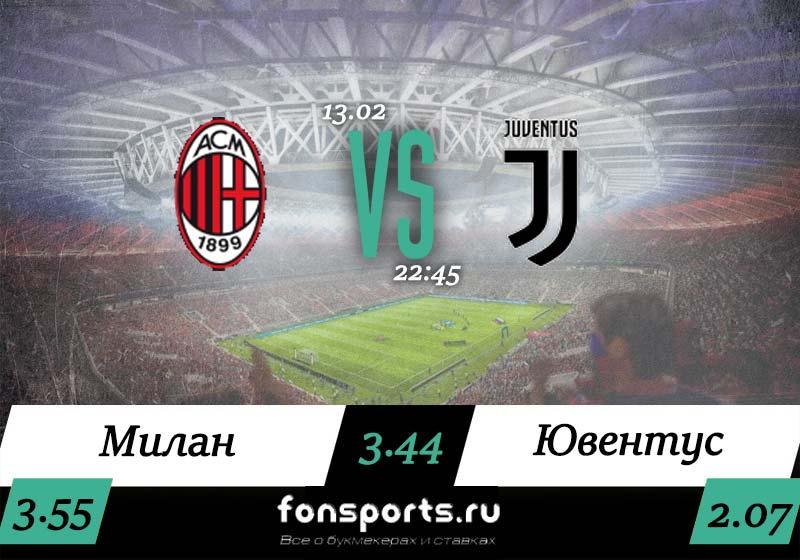 Милан – Ювентус: прогноз и ставка на кубок Италии (13.02.2020)