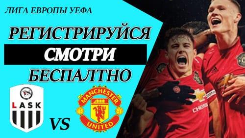 ЛАСК – Манчестер Юнайтед. Смотреть онлайн прямой эфир 12.03.2020