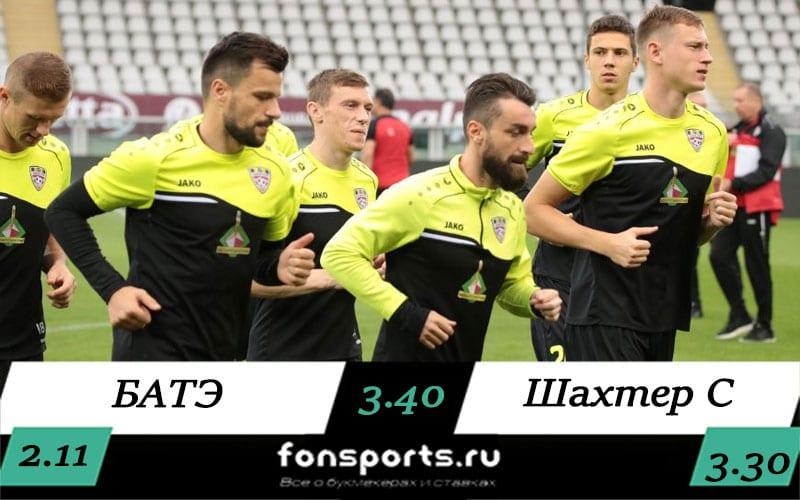 БАТЭ - Шахтер Солигорск (14 июня) прогноз на чемпионат Беларуси