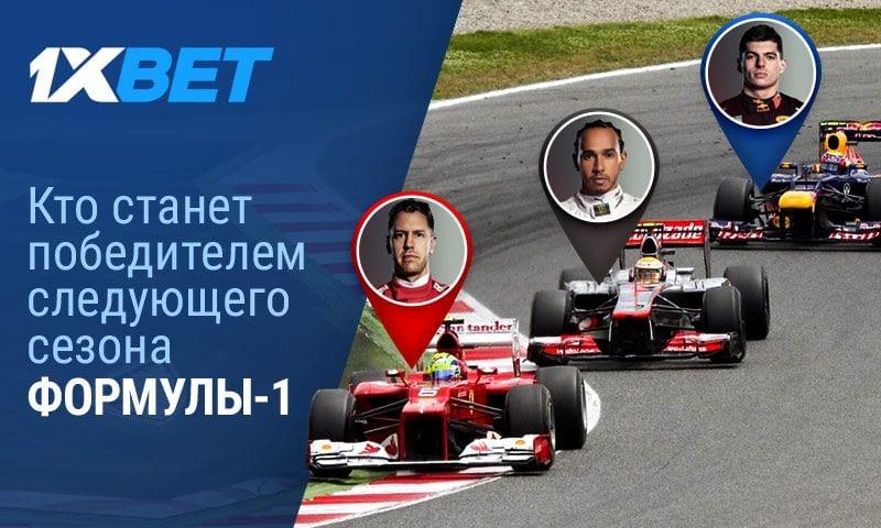 Формула - 1: на кого ставить в сезоне - 2020