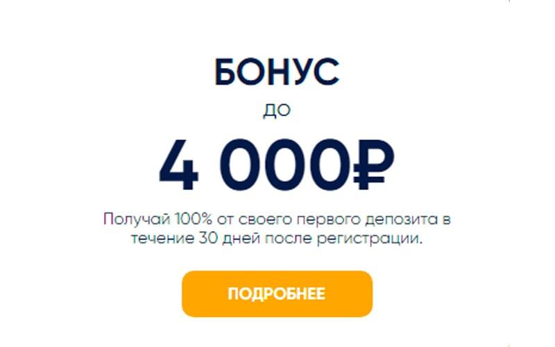 «Они возвращаются» от 1хставка бонус до 4000 рублей