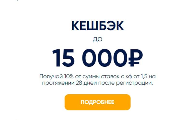 Кешбэк до 15000 рублей от 1xStavka