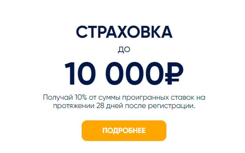 Страховка ставки до 10000 рублей от «1хСтавка»