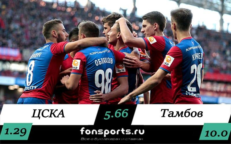 ЦСКА – Тамбов прогноз на ТПРЛ (22.07.2020)