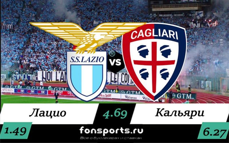 Лацио – Кальяри прогноз на Серию А (23.07.2020)