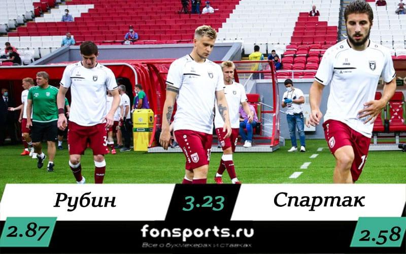 Рубин – Спартак прогноз на ТРПЛ (22 июля 2020)