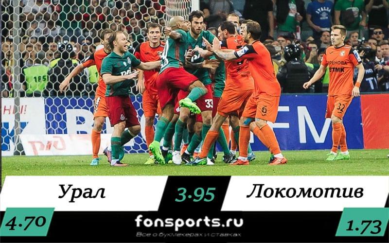 Урал – Локомотив прогноз на чемпионат России по футболу (22.07.2020)