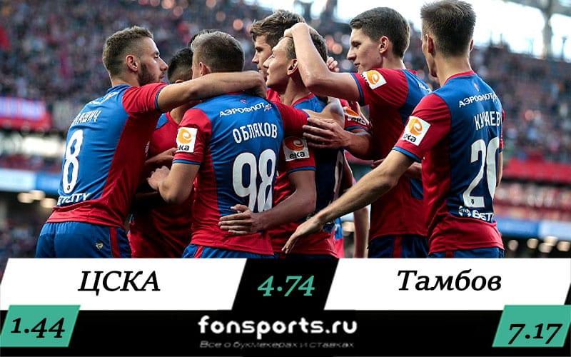 ЦСКА – Тамбов прогноз Сергея Колодина (15 августа 2020)
