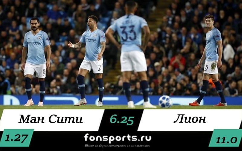 Манчестер Сити – Лион прогноз и обзор матча