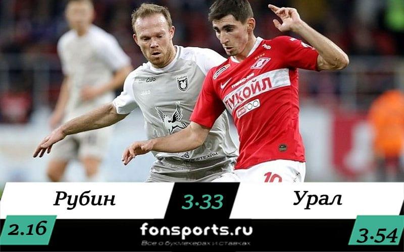 Рубин – Урал: прогноз и обзор матча