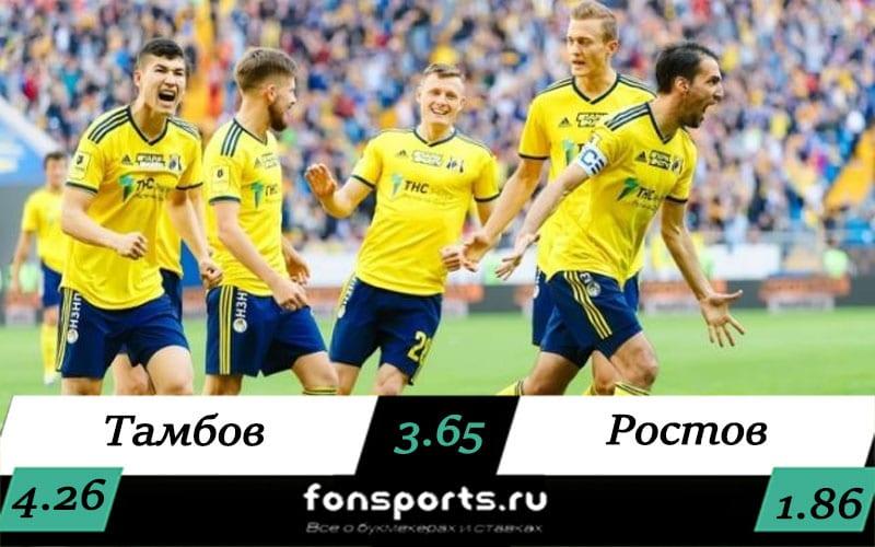 Тамбов – Ростов прогноз на 8 августа 2020