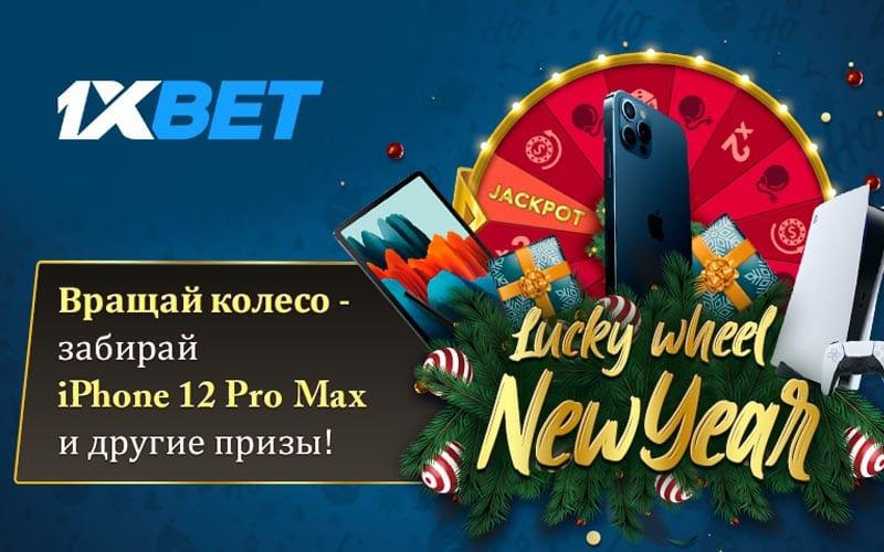 Выиграйте iPhone 12 или PlayStation 5 в новой праздничной акции от 1xBet