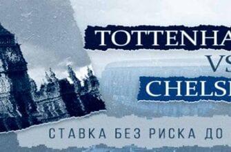 """""""Тоттенхэм"""" - """"Челси"""": ставка без риска к большой игре в Англии"""