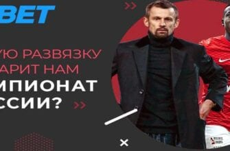 Какую развязку подарит нам чемпионат России?