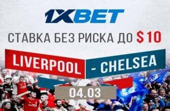 """""""Ставка без риска"""" на топ-матч АПЛ от 1xBet"""