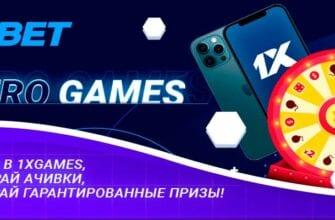 1xBet разыгрывает супергаджеты в новой акции Euro Games