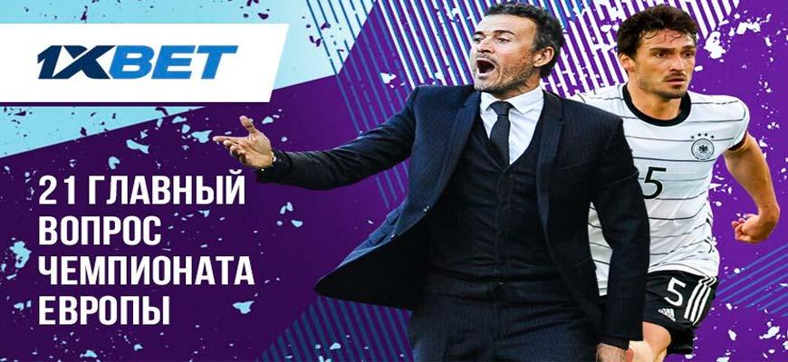 21 главный вопрос чемпионата Европы 2020 по футболу