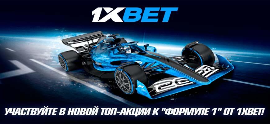 """Ставьте на """"Формулу-1"""" на 1xBet и получайте фриспины в эксклюзивной игре!"""
