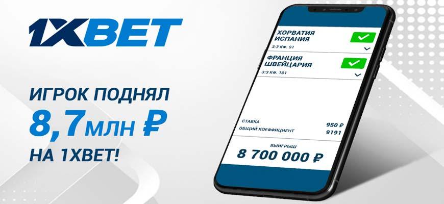 Игрок 1xBet выиграл почти 9 млн рублей, угадав счет в матчах