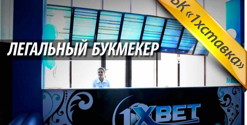 1 хбет — букмекерская контора | Регистрация