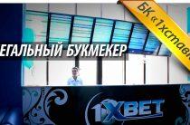 1хБет – букмекерская контора, официальный сайт и вход в личный кабинет