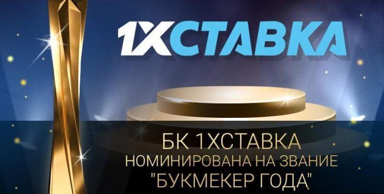 "1xСтавка номинирована на звание ""Букмекер года"" по версии премии РБ 2020"