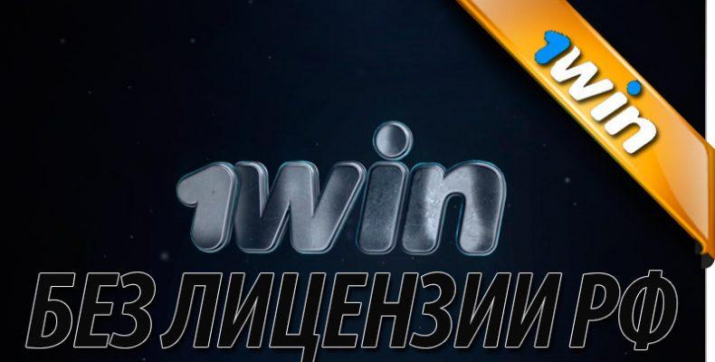 Букмекерская контора 1Win | Официальный сайт 1Вин