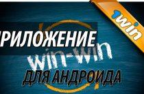 Мобильное приложение 1win: скачать на телефон (андроид)