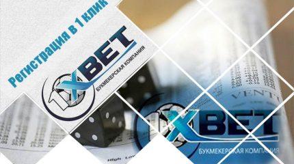 Быстрая регистрация 1xBet (1хБет). Регистрация нового игрового счета в один клик