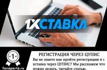 1хСтавка ЦУПИС. Идентификация, проверка документов и личности в 1xStavka
