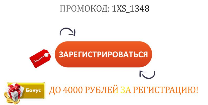 1хСтавка (1xStavka): промокод при регистрации на сегодня