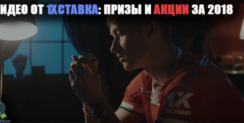 Букмекерская компания 1хСтавка: итоги ушедшего 2018 года вместе с Артемом Дзюбой и Леонидом Слуцким