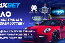 Australian Open Lottery: принимайте участие в акции и станьте обладателем эксклюзивного спорткара