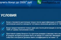Бонус при регистрации 2000 рублей от 1хставка