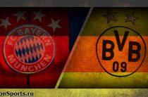 Боруссия – Бавария: прогноз на Суперкубок от Сергея Колодина