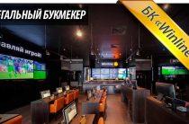 Букмекерская контора «Винлайн»: обзор и регистрация на сайте