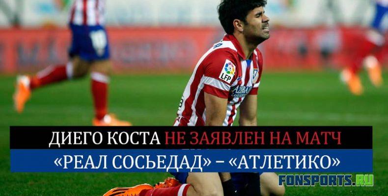 Диего Коста не заявлен на матч против «Реала Сосьедад»