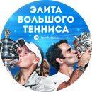 Элита большого тенниса Вконтакте — интересный паблик
