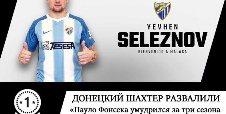 Евгений Селезнев: «Пауло Фонсека умудрился за три сезона разрушить «Шахтер» и убрать из команды Ракицкого