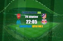 Экспресс-прогноз на матчи: «Арсенал» – «Атлетико», «Марсель» – «Ред Булл»