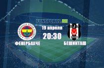 «Фенербахче» – «Бешикташ»: непредсказуемое дерби в полуфинале кубка Турции