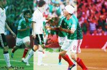 Германия — Мексика. Прогноз и обзор матча от Александра Шамутило