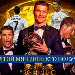 Золотой мяч 2018: когда вручение и кто получит награду