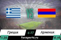 Греция – Армения прогноз и статистика, 11 июня 2019