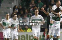 Прогноз на матч «Эльче» – «Алькоркон» 10 марта 2017 года