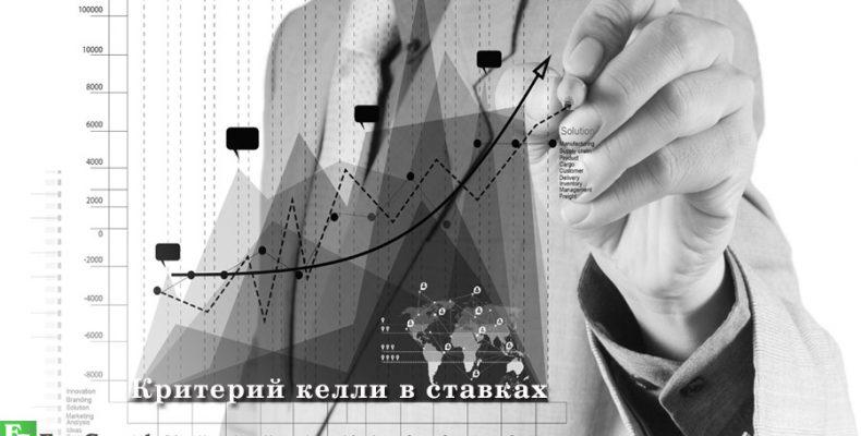 Критерий Келли в ставках: его сильные стороны и нюансы