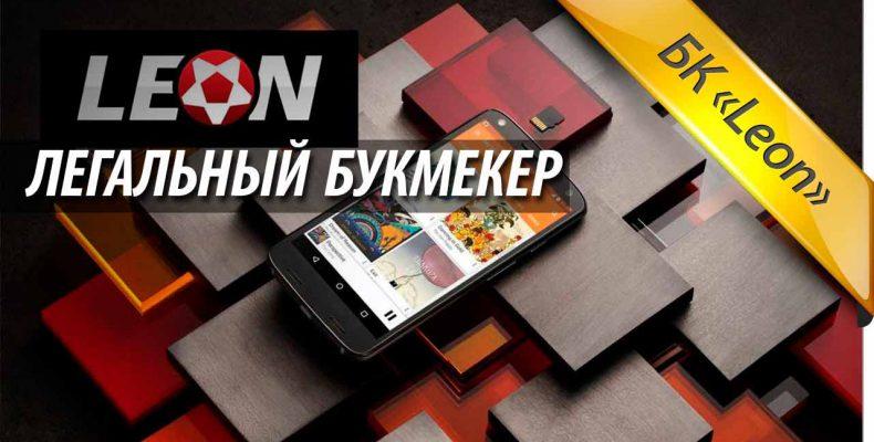 Leon — букмекерская контора России