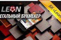 Букмекерская контора Леон – официальный сайт Леонбетс