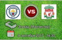 Манчестер Сити – Ливерпуль. Прогноз и статистика (09.09.2017)